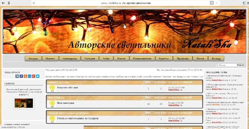 ПРОШУ УДАЛИТЬ ТЕМУ! Авторские светильники NataliSha Screen17