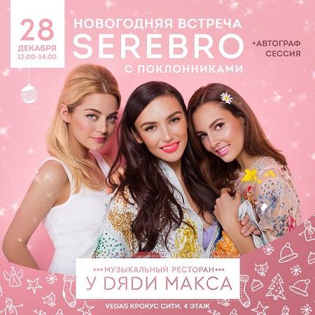 Новости о группе Серебро - Страница 3 02870110
