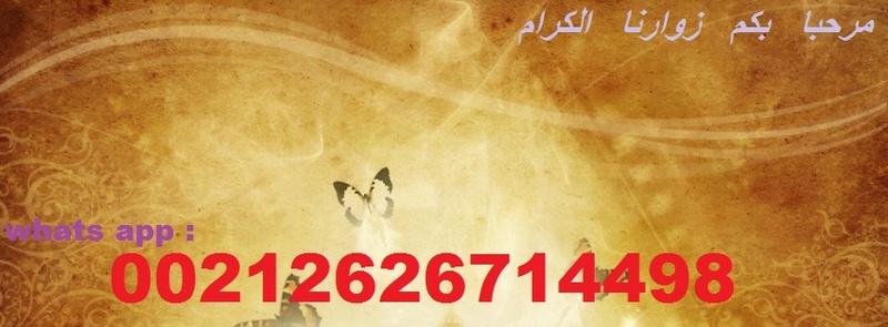 الروحانيات السماوية00212626714498