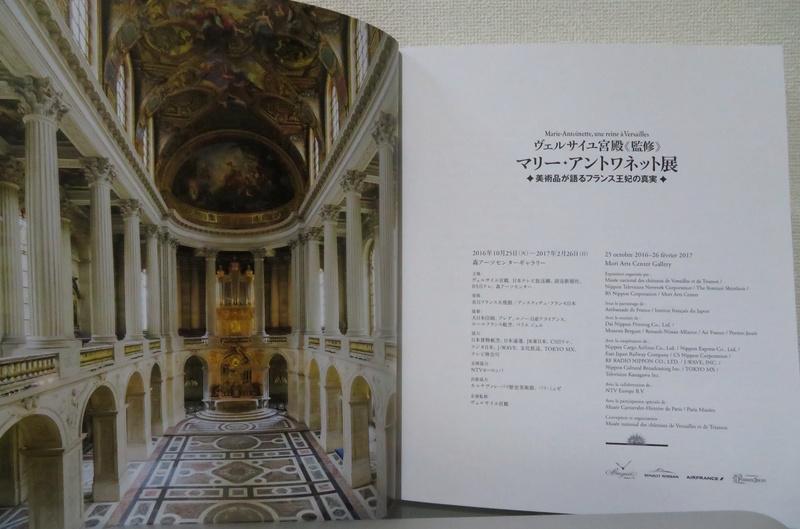 Exposition Marie-Antoinette à Tokyo en 2016 - Page 2 Img_0013