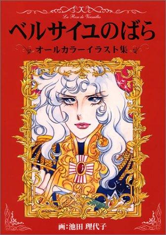 Exposition Marie-Antoinette à Tokyo en 2016 - Page 2 Rose_d10