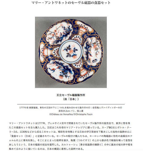 Exposition Marie-Antoinette à Tokyo en 2016 - Page 2 Servic11