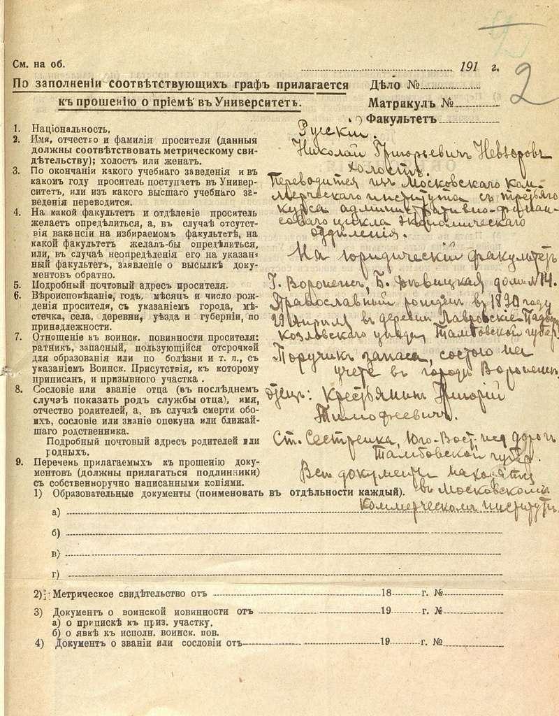 Николай Григорьевич Невзоров _o_33_11