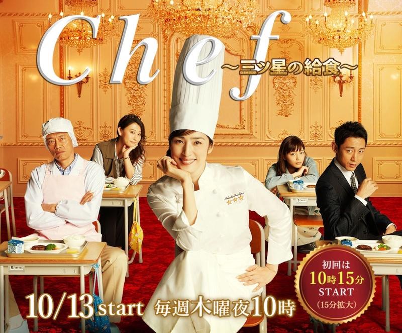 Chef Mitsuboshi no Kyushoku 2016 Descarga Derff10