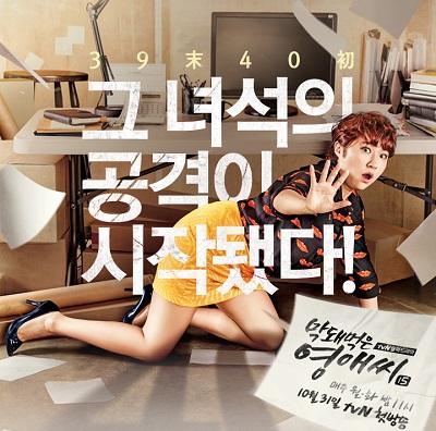 Rude Miss Young Ae (Season 15) 2016 Descarga Rude-m10