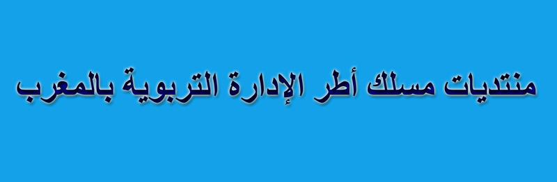 منتديات مسلك أطر الادارة التربوية  بالمغرب