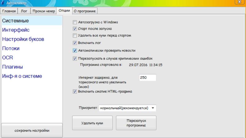 АВТОКЛИКЕРЫ ДЛЯ БУКСОВ - ClickEm Project 3.9.3.8  Setup10
