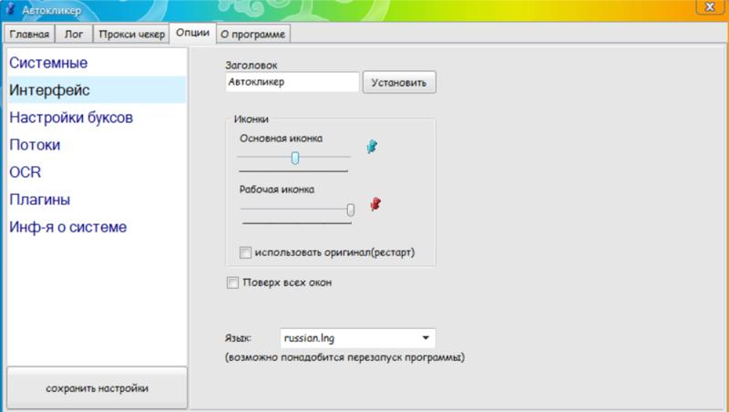 АВТОКЛИКЕРЫ ДЛЯ БУКСОВ - ClickEm Project 3.9.3.8  Setup110