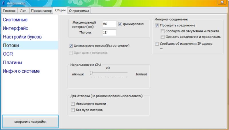 АВТОКЛИКЕРЫ ДЛЯ БУКСОВ - ClickEm Project 3.9.3.8  Setup410