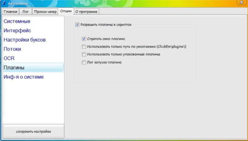 АВТОКЛИКЕРЫ ДЛЯ БУКСОВ - ClickEm Project 3.9.3.8  Setup510