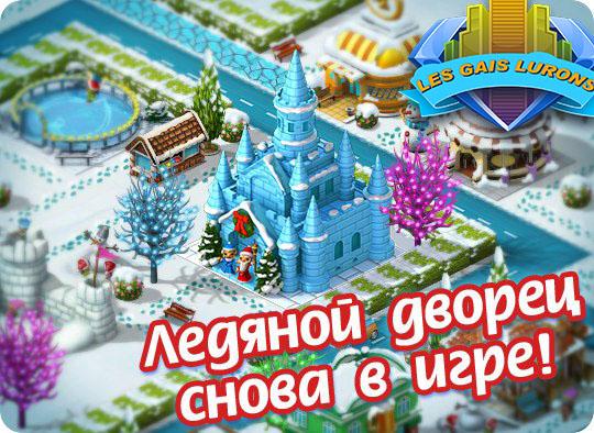 (Ice Palace) 211