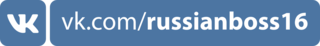 Big Russian Boss-Форум Поддержки
