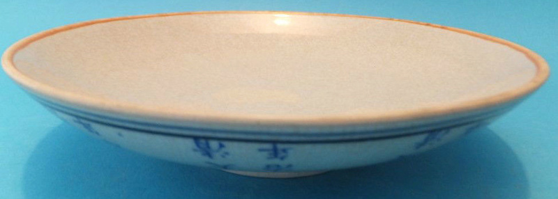 Interesting chinese plate with character decoration S-l16030