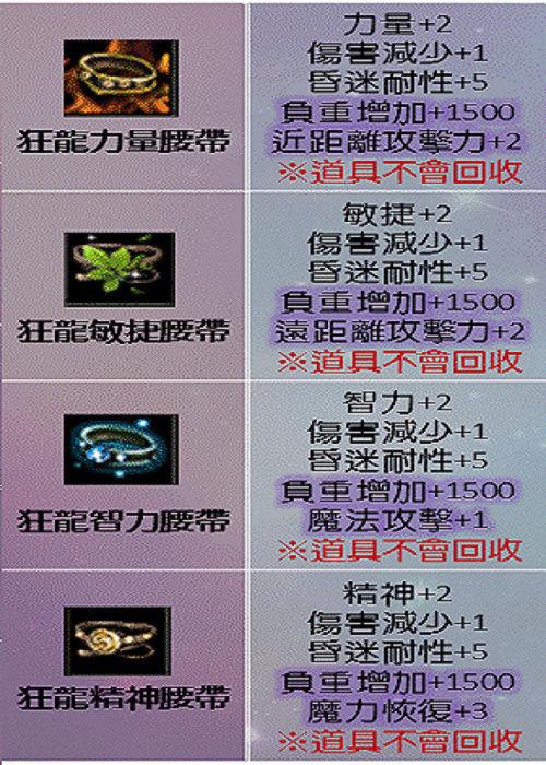 ☛武動【狂龍腰帶】          Aiaa_u10