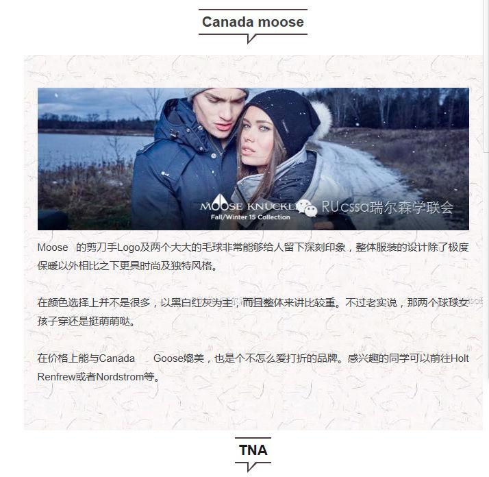《时尚情报》加拿大羽绒服小调查 0511