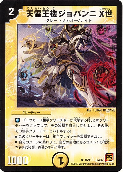 [OCG] What does anyone think about Giovanni Squall? Dm36-110
