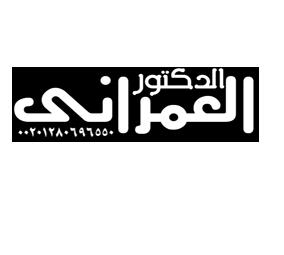 الدكتور الروحاني احمد العمراني