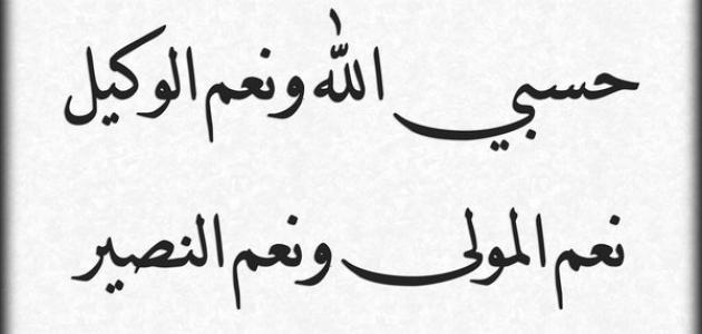 فضل حسبي الله ونعم الوكيل Aa_yoo10