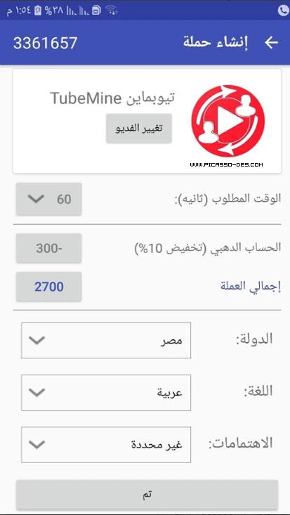 تحميل برنامج تيوبماين TubeMine  لزويد عدد مشاهدات واشتراكات اليوتيوب 114