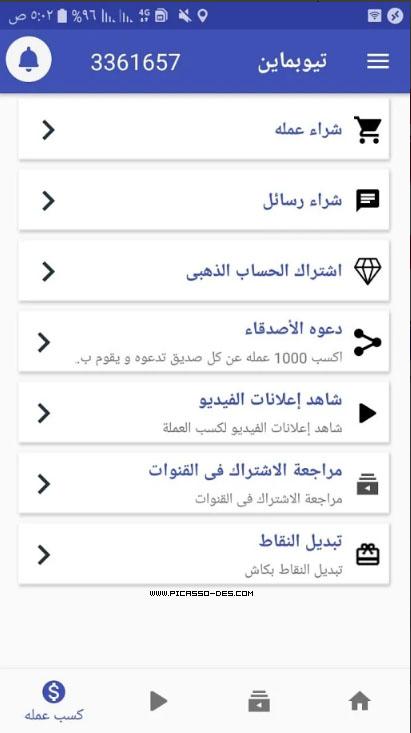 تحميل برنامج تيوبماين TubeMine  لزويد عدد مشاهدات واشتراكات اليوتيوب 313