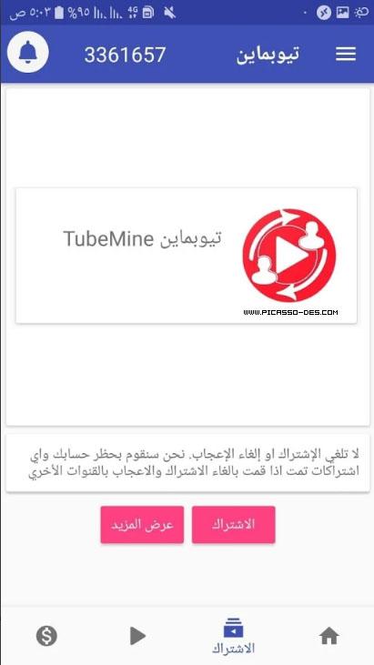 تحميل برنامج تيوبماين TubeMine  لزويد عدد مشاهدات واشتراكات اليوتيوب 410
