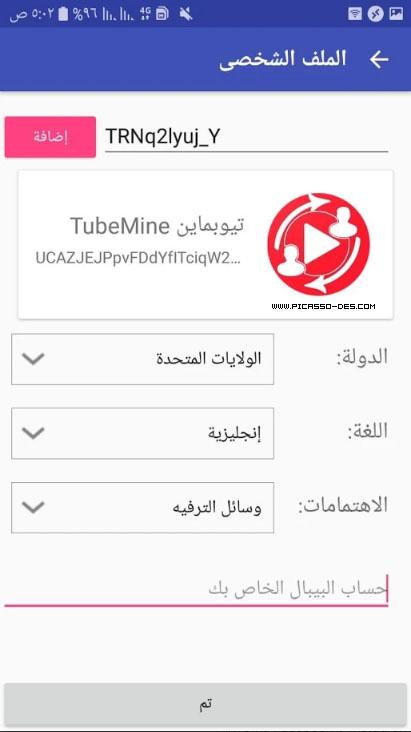 تحميل برنامج تيوبماين TubeMine  لزويد عدد مشاهدات واشتراكات اليوتيوب 510