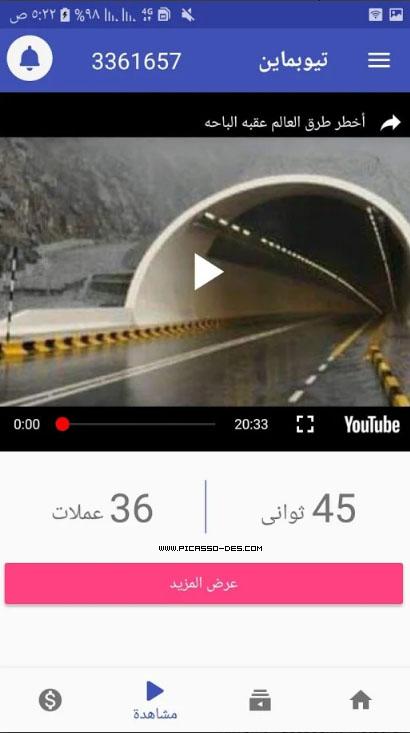 تحميل برنامج تيوبماين TubeMine  لزويد عدد مشاهدات واشتراكات اليوتيوب 710