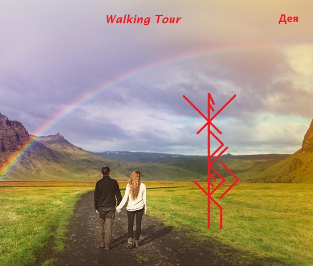 """Став """" Walking Tour """" от Дея Iuu_uu10"""