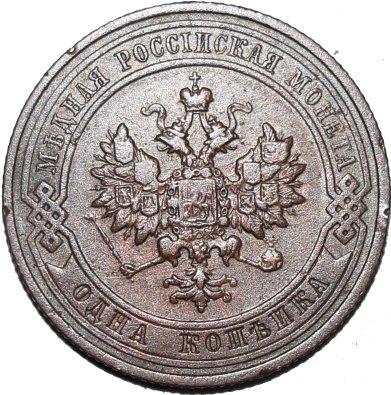 1 Kopek. Rusia. Zar Nicolas II. 1913 45012