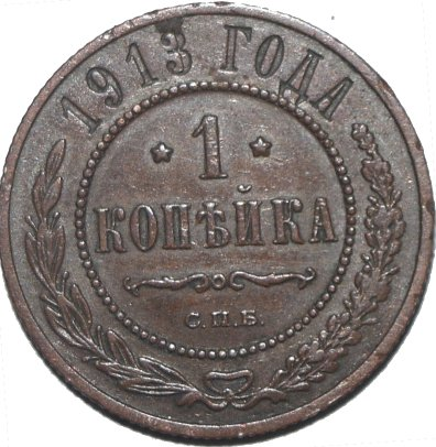 1 Kopek. Rusia. Zar Nicolas II. 1913 450a11