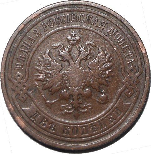 2 Kopek. Rusia. Zar Nicolas II. 1911 46710