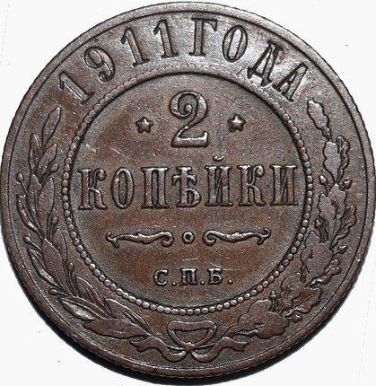 2 Kopek. Rusia. Zar Nicolas II. 1911 467a10