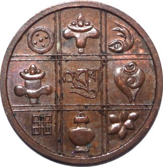 1 pieza (1/64) de Rupia. Reino de Butan. 1954. 72010