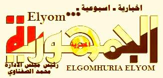 الجمهورية اليوم المصرية