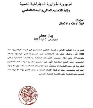 الغاء شهادة عدم الخضوع للضريبة في ملف المنحة الجامعية Ae_co_10