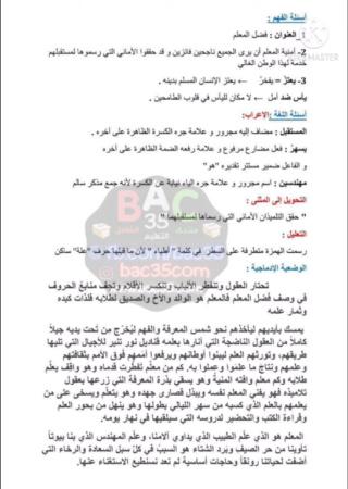 موضوع اللغة العربية مع الحل شهادة التعليم الإبتدائي 2021 Bac35_10