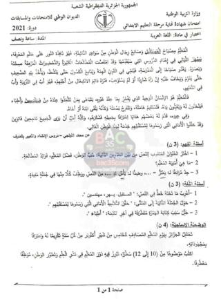 موضوع اللغة العربية مع الحل شهادة التعليم الإبتدائي 2021 Bac35_11