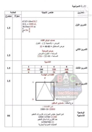 موضوع الرياضيات مع الحل شهادة التعليم الإبتدائي 2021 Bac35_11