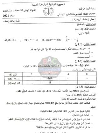 موضوع الرياضيات مع الحل شهادة التعليم الإبتدائي 2021 Bac35_12
