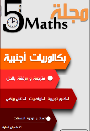 بكالوريات أجنبية في الرياضيات مرفقة بالحل للشعب العلمية للأستاذ شعبان أسامة Screen10