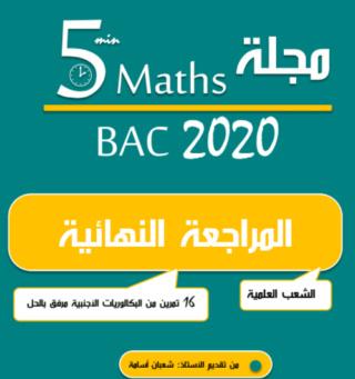 المراجعة النهائية في الرياضيات تمارينات بالحل للشعب العلمية - للأستاذ شعبان أسامة Screen11