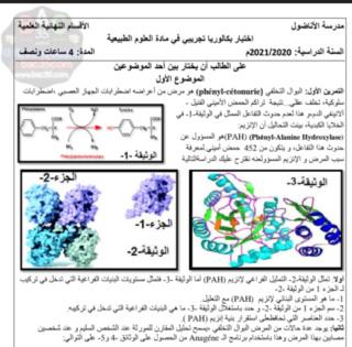 بكالوريا تجريبي في العلوم الطبيعية تحضيرا لبكالوريا 2021 مع الحل النموذجي (الشعب العلمية) Screen13