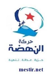 Ennahdha n'aura aucun portefeuille dans le gouvernement Essid     En12