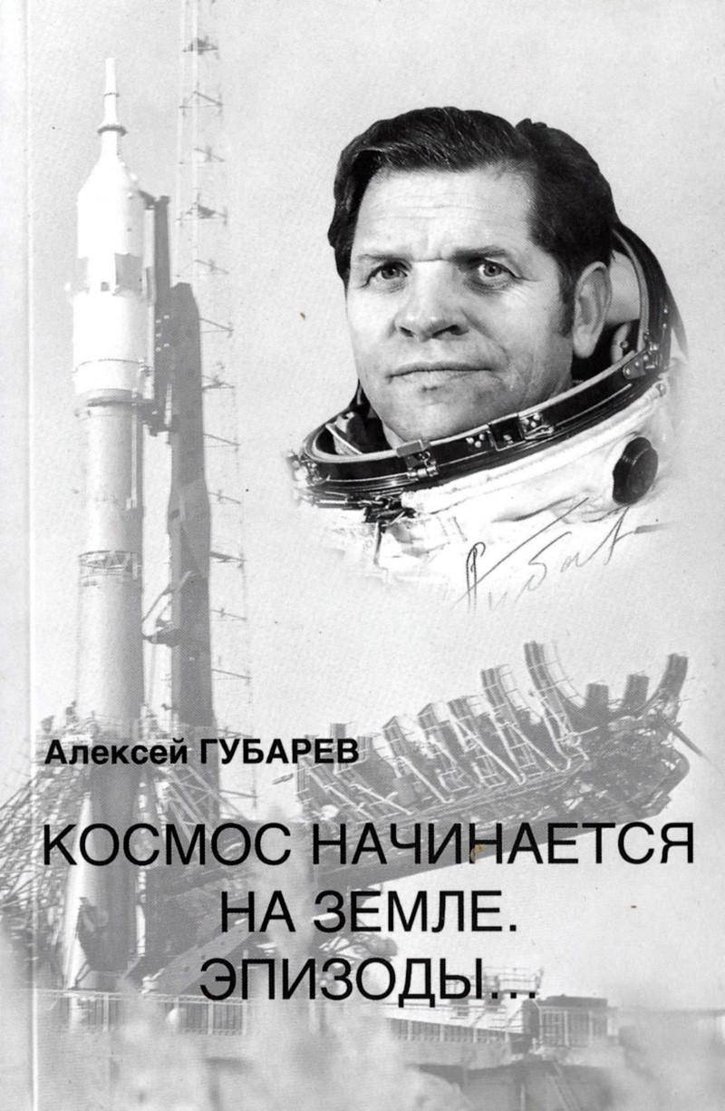 Disparition du cosmonaute Aleksei Goubarev (1931 - 2015) Goubar10