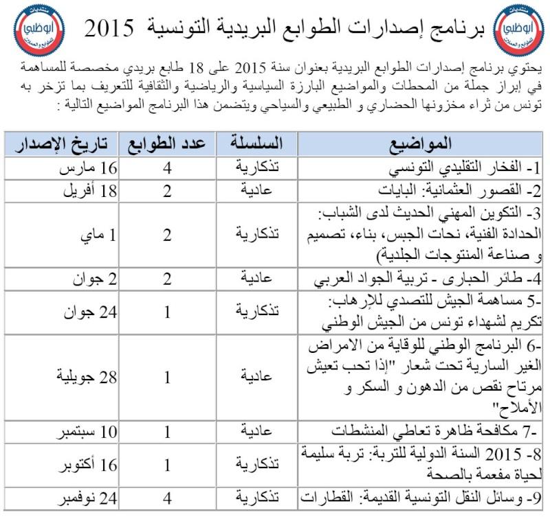 Tunisie : programme des émissions 2015 Progra11