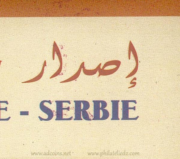 Emission commune Algérie- Serbie. - Page 2 Var110