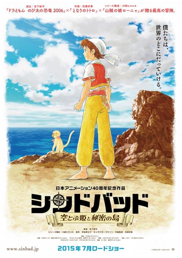 SINBAD - Nippon Animation - JP : Juillet 2015 Sinbad11