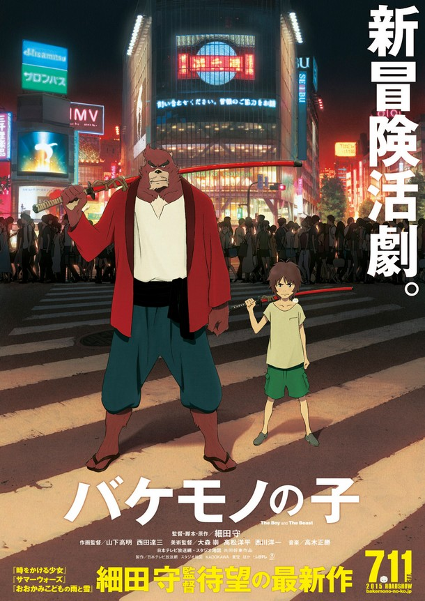 THE BOY AND THE BEAST - Studio Chizu - 11 juillet 2015  Theboy10