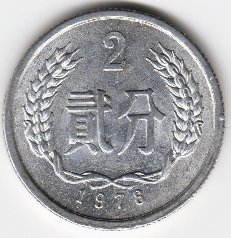 2 Fen. China. 1978 Img76910