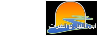 شبكة منتديات ابن النيل و الفرات New-lo12